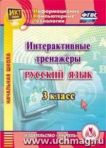 Интерактивные тренажеры по русскому языку. 3 класс. Компакт-диск для компьютера