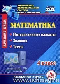 Математика. 4 класс. Интерактивные плакаты, задания, тесты. Компакт-диск для компьютера
