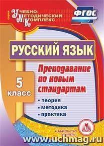 Русский язык. 5 класс. Теория, методика, практика преподавания по новым стандартам. Компакт-диск для компьютера