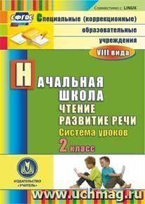 Чтение. Развитие речи. 2 класс: система уроков. Компакт-диск для компьютера