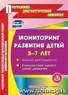 Мониторинг развития детей 3-7 лет. Компакт-диск для компьютера: Анализ деятельности. Комплексная оценка линий развития