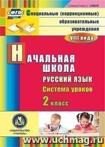 Русский язык. 2 класс: система уроков. Компакт-диск для компьютера