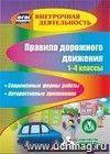 Правила дорожного движения. 1-4 классы. Компакт-диск для компьютера: Современные формы работы. Интерактивные приложения