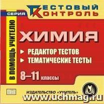 Химия. 8-11 кл. Редактор тестов. Компакт-диск для компьютера: Тематические тесты.