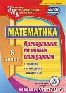 Математика. 6 класс. Теория, методика, практика преподавания по новым стандартам. Компакт-диск для компьютера