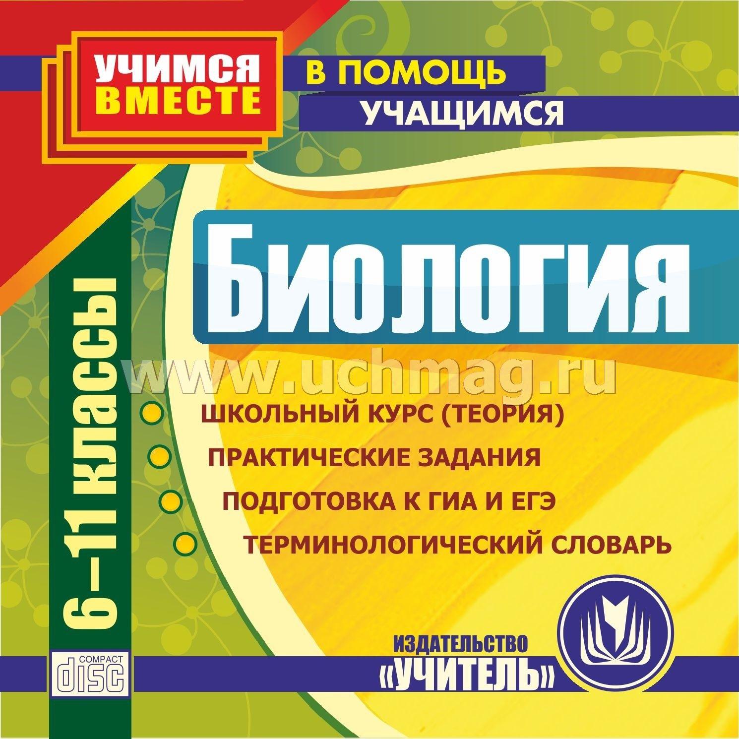 Рабочая программа по биологии по учебнику полянского 10-11 кл
