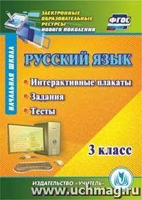 Русский язык. 3 класс. Интерактивные плакаты, задания, тесты. Компакт-диск для компьютера