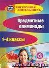 Предметные олимпиады. 1-4 классы. Компакт-диск для компьютера