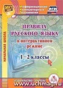 Правила русского языка в интерактивном режиме. 1-2 классы. Компакт-диск для компьютера