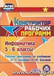 Информатика. 5-6 классы. Рабочие программы по учебникам Л.Л. Босовой, А.Ю. Босовой. Компакт-диск для компьютера