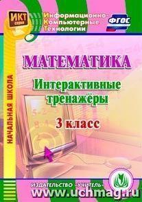 Математика. 3 класс. Интерактивные тренажеры. Компакт-диск для компьютера