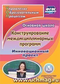 Основная школа. Конструирование междисциплинарных программ. Инновационный проект. Компакт-диск для компьютера