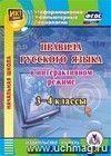 Правила русского языка в интерактивном режиме. 3-4 классы. Компакт-диск для компьютера