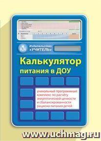 Калькулятор питания в ДОУ. Программный продукт. Компакт-диск для компьютера