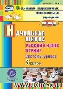 Русский язык. Чтение. 3 класс. Системы уроков. Компакт-диск для компьютера