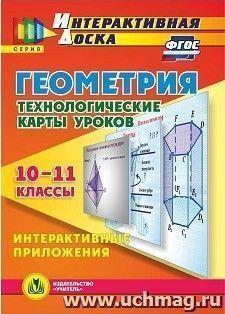 Геометрия. 10-11 классы. Технологические карты уроков. Интерактивные приложения. Компакт-диск для компьютера