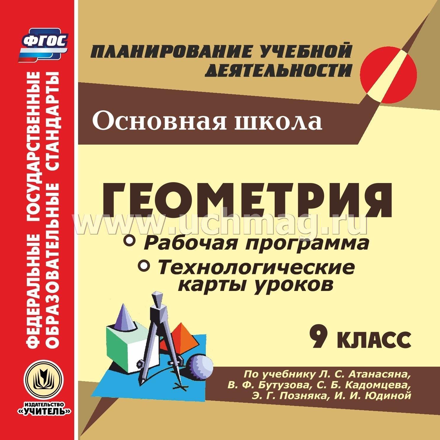 Списать.ру геометрия 9 класс л.с.атанасян в.ф.бутузов