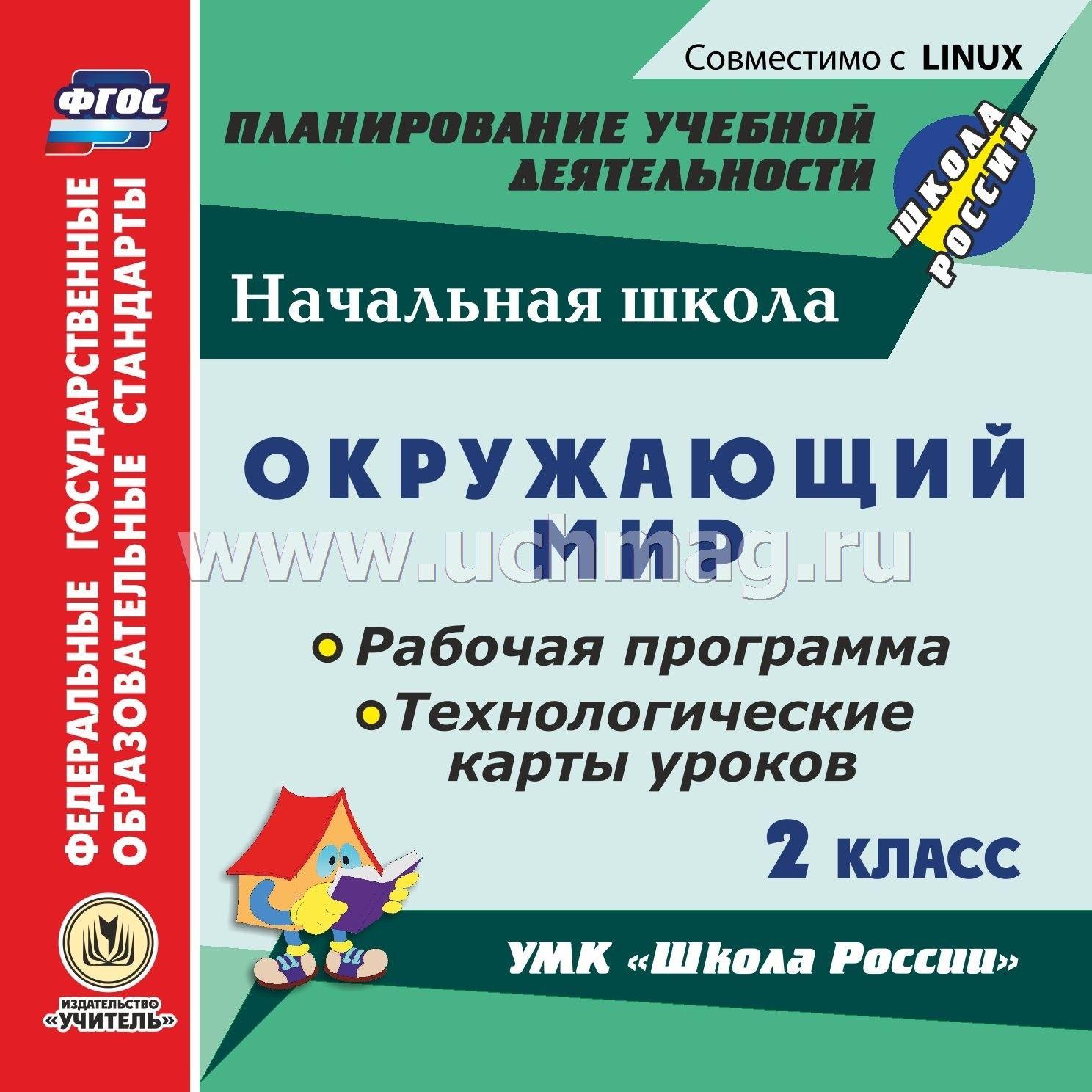 Рабочая программа по окруж миру 2 класс школа россии фгос с ууд