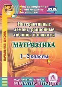 Математика. 1-2 классы. Интерактивные демонстрационные таблицы и плакаты. Компакт-диск для компьютера