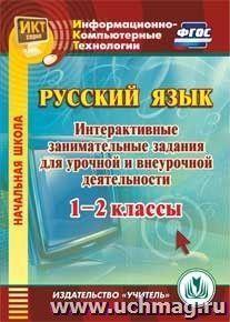 Русский язык. 1-2 классы. Интерактивные занимательные задания для урочной и внеурочной деятельности. Компакт-диск для компьютера