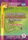 Интерактивные математические диктанты. 1-4 классы. Компакт-диск для компьютера