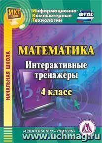 Математика. 4 класс. Интерактивные тренажеры. Компакт-диск для компьютера