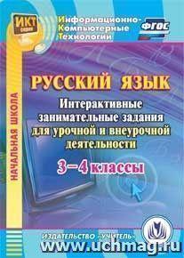 Русский язык. 3-4 классы. Интерактивные занимательные задания для урочной и внеурочной деятельности. Компакт-диск для компьютера