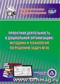 Проектная деятельность в дошкольной организации: методика и технология по решению задач ФГОС. Компакт-диск для компьютера