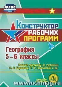 География. 5-6 классы. Рабочие программы по учебникам И. И. Бариновой, Т. П. Герасимовой и др. Компакт-диск для компьютера