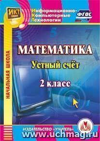 Математика. 2 класс. Устный счет. Компакт-диск для компьютера