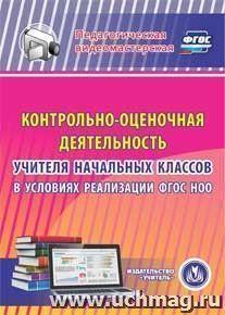 Контрольно-оценочная деятельность учителя начальных классов в условиях реализации ФГОС НОО. Компакт-диск для компьютера