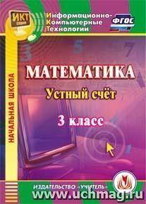 Математика. 3 класс. Устный счет. Компакт-диск для компьютера