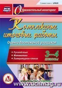 Комплексные итоговые работы. 3-4 классы. Оценка достижений учащихся. Компакт-диск для компьютера: Русский язык. Математика. Литературное чтение