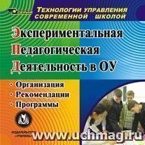Экспериментальная педагогическая деятельность в ОУ. Компакт-диск для компьютера: Организация. Рекомендации. Программы.
