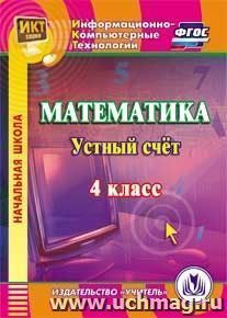 Математика. 4 класс. Устный счет. Компакт-диск для компьютера