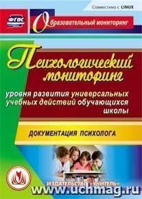 Психологический мониторинг уровня развития универсальных учебных действий обучающихся школы.  Компакт-диск для компьютера: Документация психолога