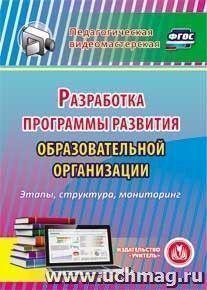 Разработка программы развития образовательной организации. Компакт-диск для компьютера