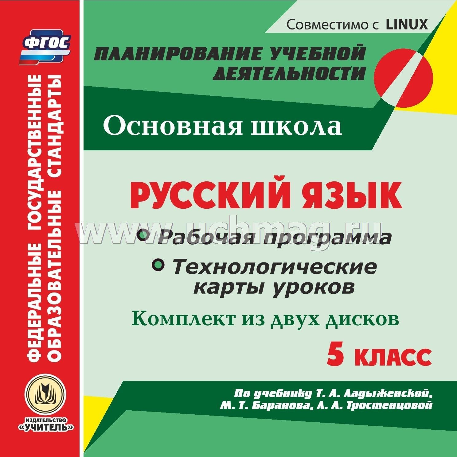 рабочая программа по русскому языку 6 класс рыбченкова фгос с ууд