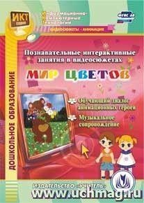 Познавательные интерактивные занятия в видеосюжетах. Мир цветов. Компакт-диск для компьютера: Обучающий диалог анимационных героев. Музыкальное сопровождение