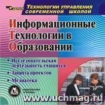 Информационные технологии в образовании. Компакт-диск для компьютера: Исследовательская деятельность учащихся. Защита проектов. Медиатека.