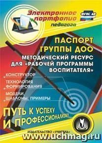 Паспорт группы ДОО. Компакт-диск для компьютера: Конструктор. Технологии формирования. Модели, шаблоны, примеры