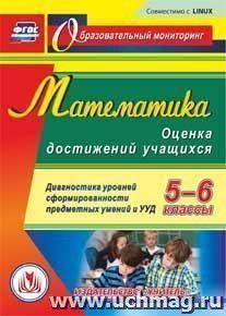 Математика. Оценка достижений учащихся. 5-6 классы. Диагностика уровней сформированности предметных умений и УУД. Компакт-диск для компьютера