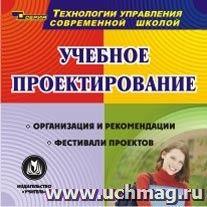 Учебное проектирование. Компакт-диск для компьютера: Организация и рекомендации. Фестивали проектов.