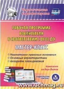 """Мастер-класс """"Рабочая программа воспитателя в соответствии с ФГОС ДО"""". Комплект из 2 компакт-дисков для компьютера: Нормативно-правовые основания. Основные характеристики. Алгоритм планирования"""