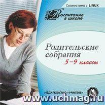 Родительские собрания. 5-9 кл. Компакт-диск для компьютера