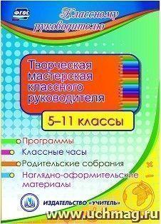 Творческая мастерская классного руководителя. Компакт-диск для компьютера: 5-11 классы. Программы. Классные часы. Родительские собрания. Наглядно-оформительские материалы