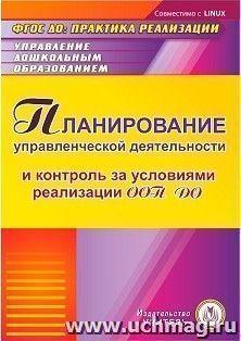 Планирование управленческой деятельности и контроль за условиями реализации ООП ДО. Компакт-диск для компьютера