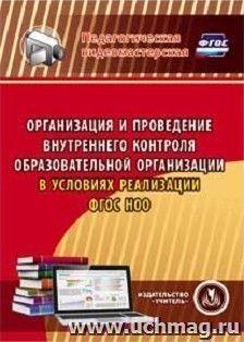 Организация и проведение внутреннего контроля образовательной организации в условиях реализации ФГОС НОО. Компакт-диск для компьютера