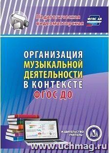 Организация музыкальной деятельности в контексте ФГОС ДО. Компакт-диск для компьютера