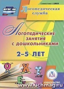 Логопедические занятия с дошкольниками 2-5 лет. Компакт-диск для компьютера